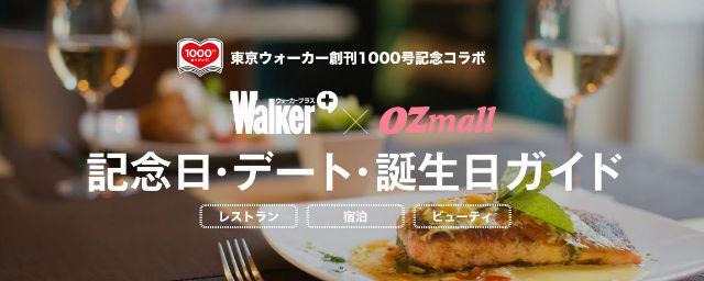 ウォーカー×OZmall特設コラボページ