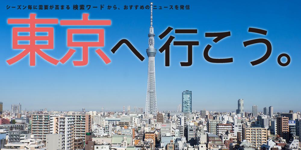 東京観光おすすめ情報|ウォーカ...