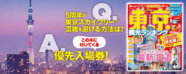 東京観光ランキング発売中